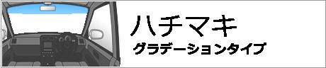 ハチマキ グラデーションタイプ