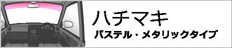 ハチマキ パステル・メタリックタイプ